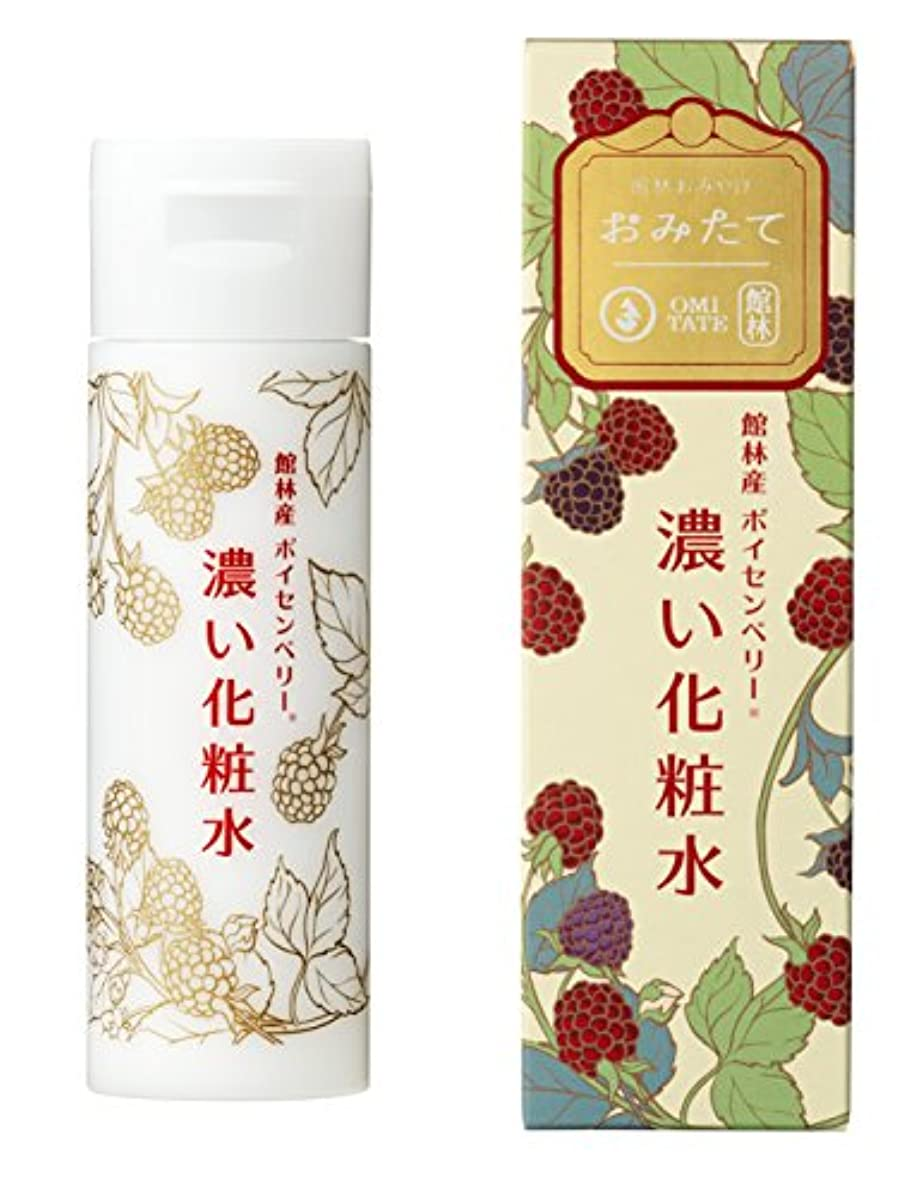 コンテンツ更新するロープ館林産ボイセンベリー濃い化粧水(100mL)