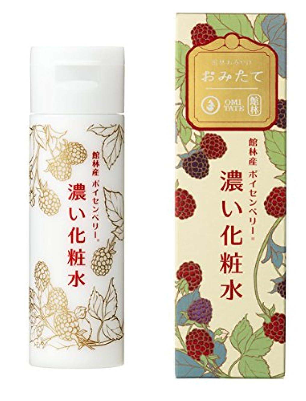 食品レッスン田舎者館林産ボイセンベリー濃い化粧水(100mL)