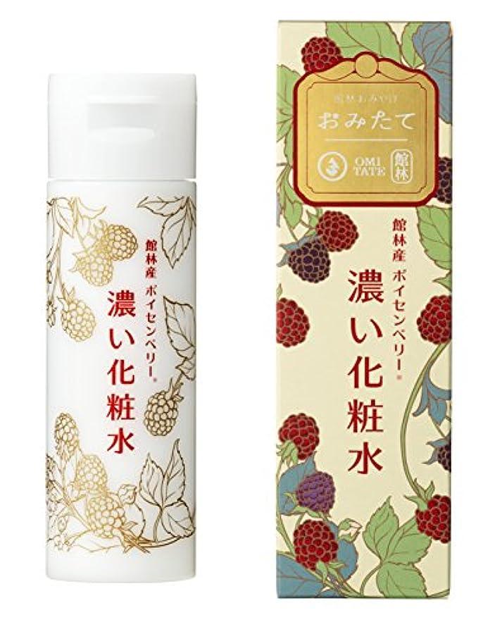 静的ビーズ容量館林産ボイセンベリー濃い化粧水(100mL)