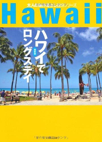 ハワイでロングスティ 最新版 (大人の海外暮らし国別シリーズ)の詳細を見る