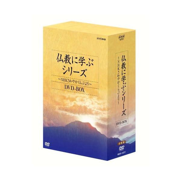仏教に学ぶシリーズ ~NHKさわやかくらぶより~...の商品画像