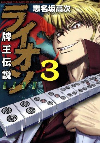 牌王伝説 ライオン (3) (近代麻雀コミックス)