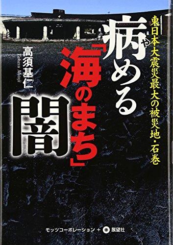 病める『海のまち』・闇―東日本大震災最大の被災地・石巻