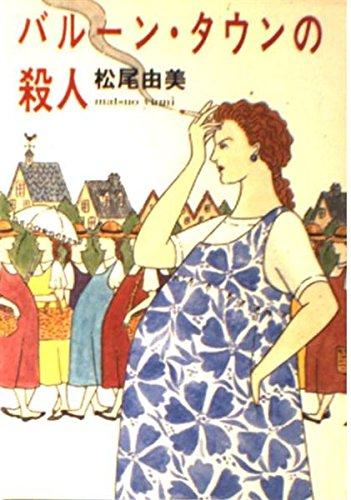 バルーン・タウンの殺人 (ハヤカワ文庫 JA (401))の詳細を見る