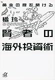 黄金の扉を開ける賢者の海外投資術 (講談社+α文庫)