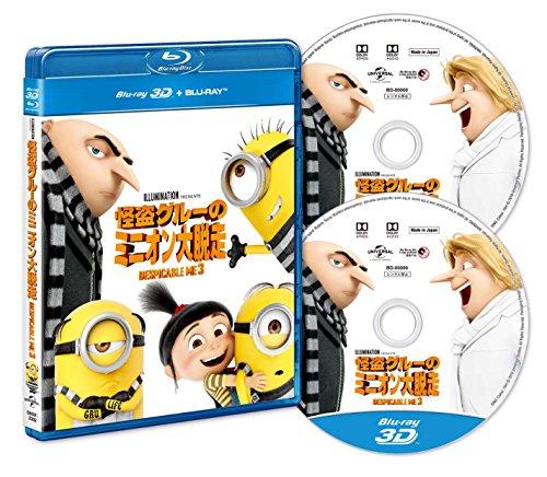 怪盗グルーのミニオン大脱走 3D+ブルーレイセット[Blu-ray/ブルーレイ]