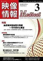 映像情報メディカル2014年3月号