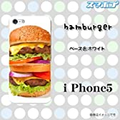 3EB 【iphone5 アイフォン5 アイフォーン5 専用スマホケース】オリジナルデザイン【特殊印刷カバー】ハンバーガー