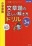 小学算数 文章題の正しい解き方ドリル 3年 新装版 (小学正しいドリル)