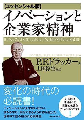 イノベーションと企業家精神【エッセンシャル版】 -