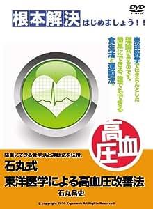 石丸式 東洋医学による高血圧改善法 [DVD]