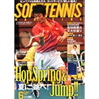 SOFT TENNIS MAGAZINE (ソフトテニス・マガジン) 2013年 06月号 [雑誌]