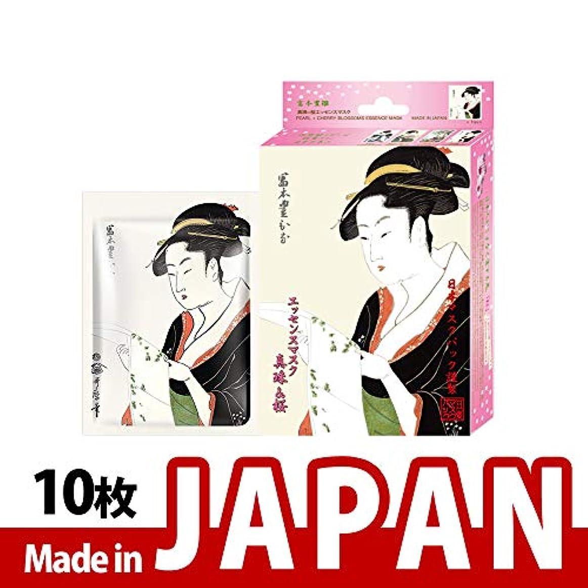 歯痛現像バウンスMITOMO【JP004-A-3】日本製パール+桜 角質ケア美肌 シートマスク/10枚入り/10枚/美容液/マスクパック/送料無料