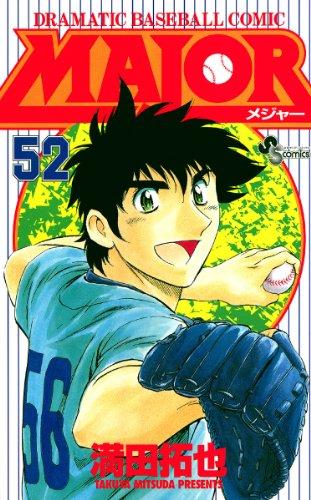 MAJOR(52) MAJOR (少年サンデーコミックス)