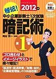 秘伝!中小企業診断士1次試験暗記術〈2012年版 第1巻〉
