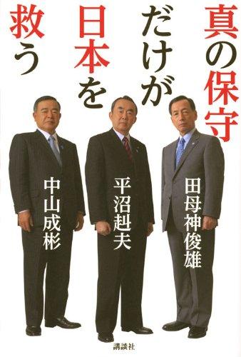 真の保守だけが日本を救うの詳細を見る