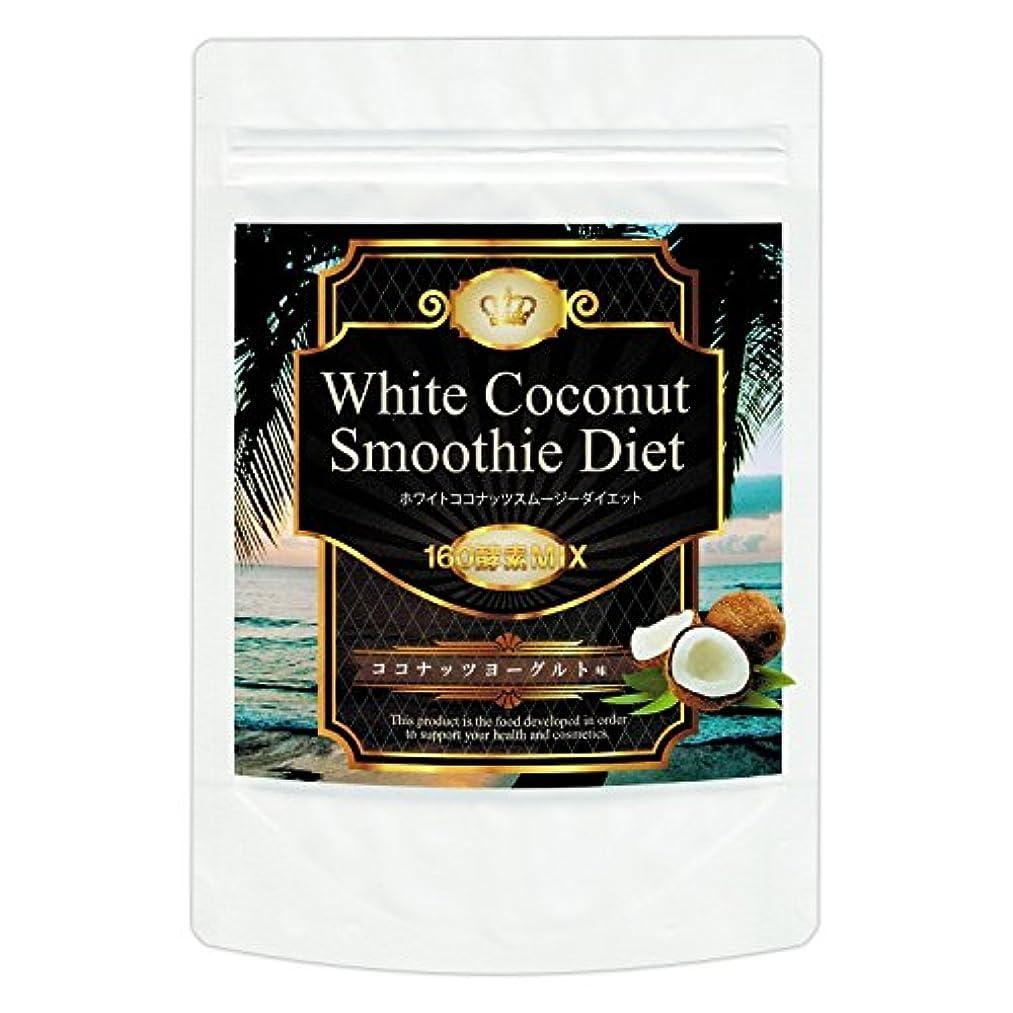 しおれた悔い改め放出ホワイトココナッツスムージーダイエット(ココナッツヨーグルト味) ~160酵素MIX~