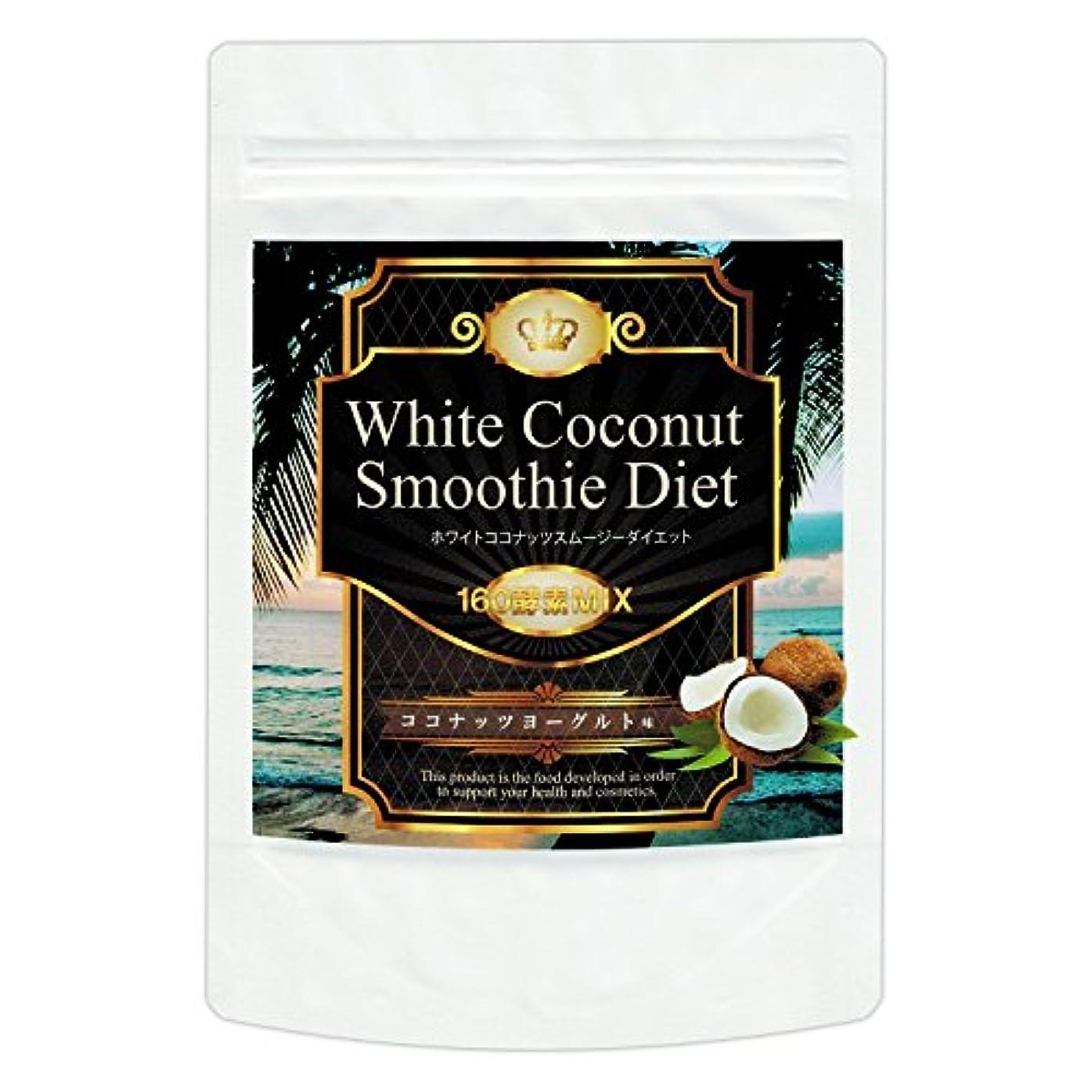 味方こどもの日影響を受けやすいですホワイトココナッツスムージーダイエット(ココナッツヨーグルト味) ~160酵素MIX~