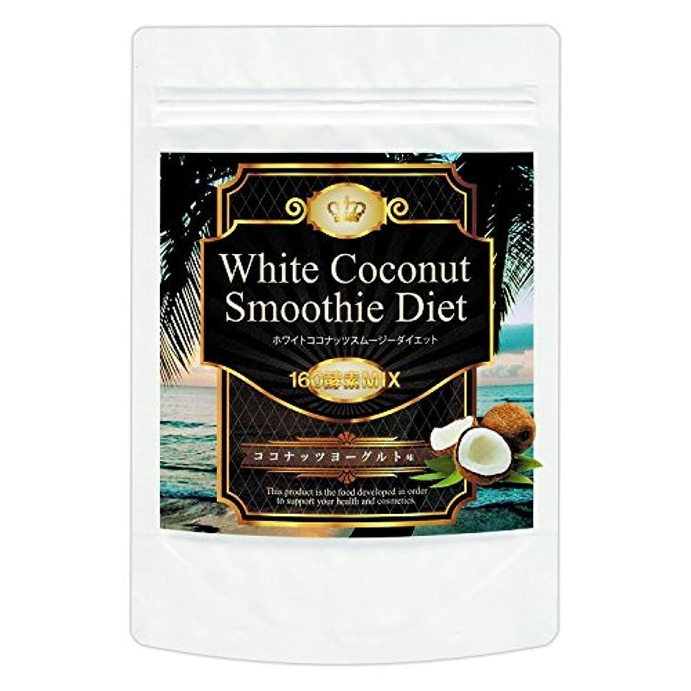 ことわざマインドフル確認ホワイトココナッツスムージーダイエット(ココナッツヨーグルト味) ~160酵素MIX~
