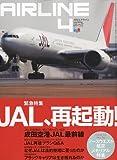 AIRLINE (エアライン) 2010年 04月号 [雑誌] 画像