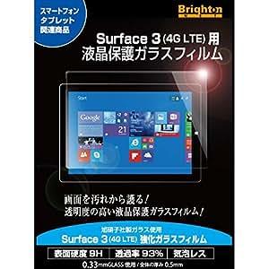 ブライトンネット Surface 3 (4G LTE)用 液晶保護ガラスフィルム