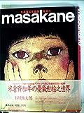 MASAKANE―米倉斉加年画集 (1981年)