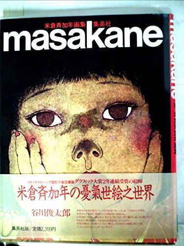 MASAKANE―米倉斉加年画集 (1981年)の詳細を見る