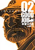 グッドジョブ 2 (ヤングジャンプコミックス)