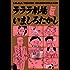 ラララ劇場 (ビームコミックス)