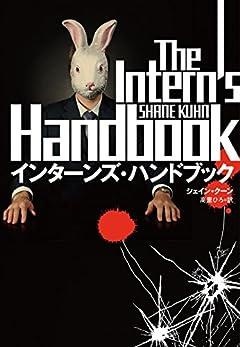 暗殺者見習いに向けた手引書『インターンズ・ハンドブック』