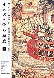 「イエズス会の歴史(下) (中公文庫)」販売ページヘ