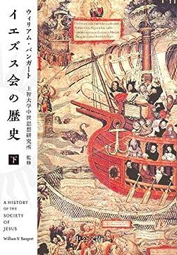 イエズス会の歴史(下) (中公文庫 ハ)