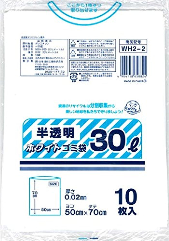 日本技研工業 半透明ホワイトゴミ袋2 30L 10P WH2-2