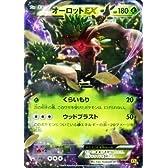 ポケモンカードゲームXY オーロットEX(RR)/ ガイアボルケーノ(PMXY5)/シングルカード