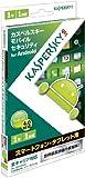 カスペルスキー モバイル セキュリティ for Android 1年1台版
