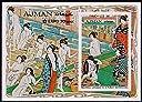 【無目打】浮世絵の切手 アジマン大阪万博小型シート 絵画 ヌード 万国博覧会