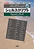 シェル・スクリプト「レシピ」ブック―「バックアップ」「更新チェック」「画像加工」…作業を効率的に! (I・O BOOKS)