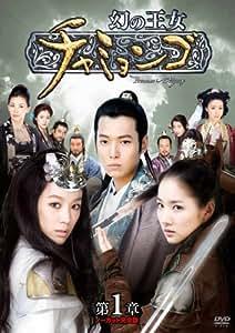 幻の王女チャミョンゴ DVD-BOX 第1章