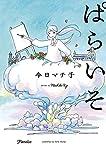 ぱらいそ(書籍扱いコミックス)