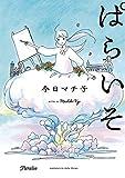 ぱらいそ(書籍扱いコミックス) / 今日マチ子 のシリーズ情報を見る