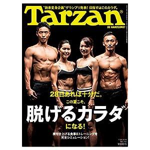 Tarzan(ターザン)2018年7月26日号[この夏こそ、脱げるカラダになる!]