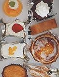「作家のお菓子 (コロナ・ブックス)」販売ページヘ