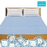 ひんやり ボックスシーツ ダブル 接触冷感 ベッドシーツ BOXシーツ 涼感 通気 吸湿 夏用寝具 (ブルー, ダブル・140×200×30cm)
