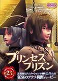 プリンセスプリズン (DVDPG) WORLD PG