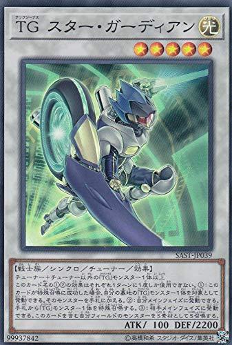 遊戯王 SAST-JP039 TG スター・ガーディアン (日本語版 スーパーレア) SAVAGE STRIKE サベージ・ストライク