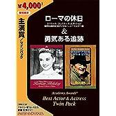 ローマの休日 スペシャル・コレクターズ・エディション & 勇気ある追跡 ツインパック [DVD]