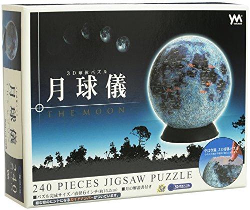 240ピース ジグソーパズル 3Dキュウタイパズル  月球儀 -THE MOON- 光るパズル