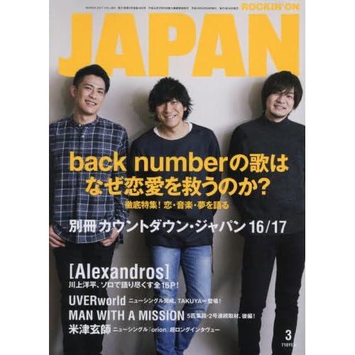 ロッキング・オン・ジャパン 2017年 03 月号 [雑誌]