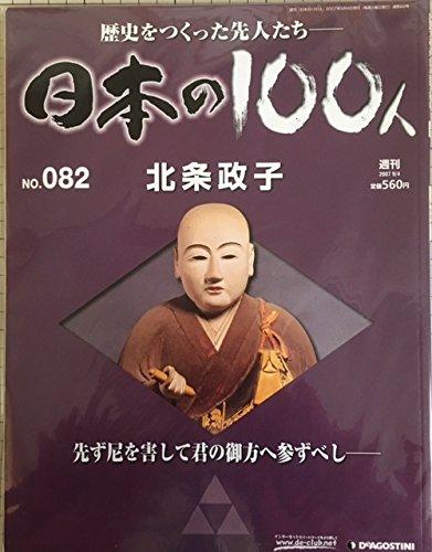 歴史をつくった先人たち 日本の100人 NO・82 北条政子