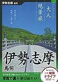 『大人絶景旅』伊勢・志摩・鳥羽 (大人絶景旅―日本の美をたずねて)